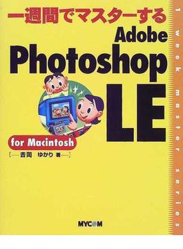 一週間でマスターするAdobe Photoshop LE for Macintosh