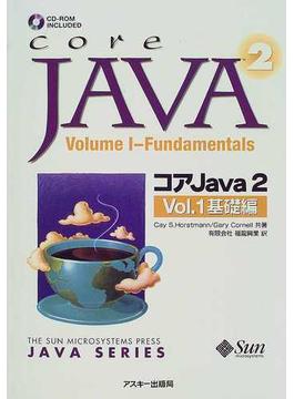 コアJava2 Vol.1 基礎編