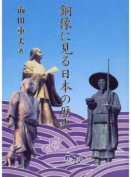 銅像に見る日本の歴史