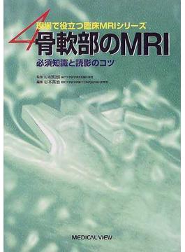 骨軟部のMRI 必須知識と読影のコツ