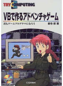 VBで作るアドベンチャゲーム 君もゲームプログラマになろう