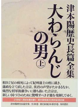 津本陽歴史長篇全集 第19巻 大わらんじの男 上