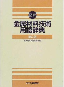 図解金属材料技術用語辞典 第2版