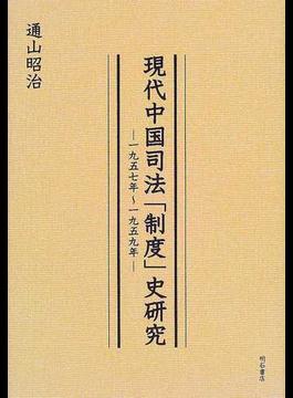 現代中国司法「制度」史研究 1957年〜1959年