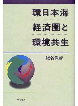 環日本海経済圏と環境共生