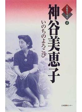 人生のエッセイ 4 神谷美恵子