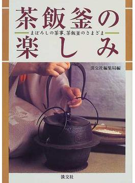 茶飯釜の楽しみ まぼろしの茶事、茶飯釜のさまざま