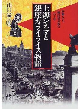上海シネマと銀座カライライス物語 波瀾万丈、柳田嘉兵衛の八十年