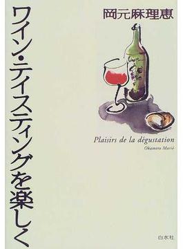 ワイン・テイスティングを楽しく