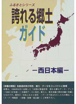 誇れる郷土ガイド 西日本編