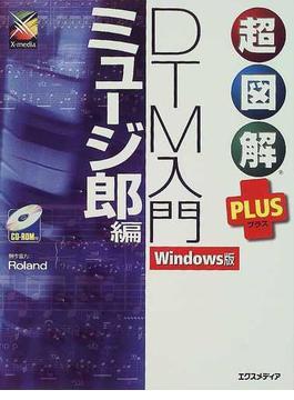 超図解PLUS DTM入門 Windows版 ミュージ郎編