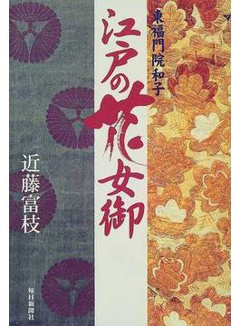 江戸の花女御 東福門院和子