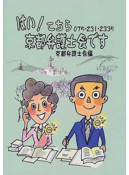 はい!こちら京都弁護士会です