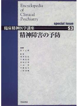 臨床精神医学講座 S3 精神障害の予防