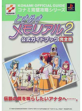 ときめきメモリアル2公式ガイドブック完全版
