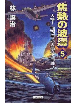 焦熱の波濤 5 大捷!珊瑚海・北大西洋大海戦!!(歴史群像新書)