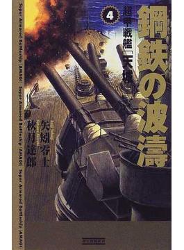 鋼鉄の波濤 超甲戦艦〈天城〉 4(歴史群像新書)
