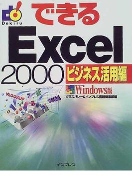 できるExcel 2000 Windows版 ビジネス活用編