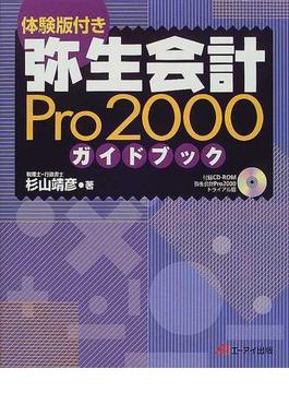 弥生会計Pro 2000ガイドブック 体験版付き
