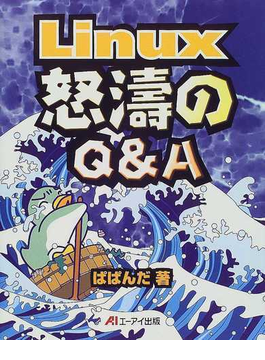 Linux怒濤のQ&A