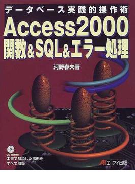 Access2000関数&SQL&エラー処理 データベース実践的操作術
