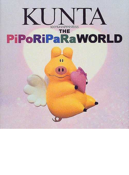 ピポリパラ・ワールド 100% happiness 1