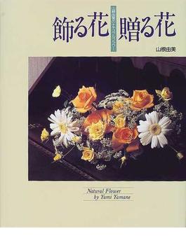 飾る花贈る花 山根由美のナチュラルフラワー