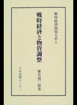 戦時経済国策大系 復刻 第1巻 戦時経済と物資調整