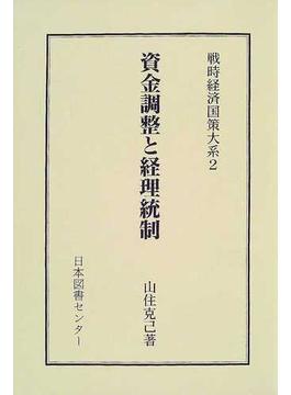 戦時経済国策大系 復刻 第2巻 資金調整と経理統制