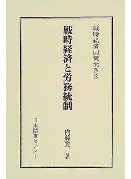 戦時経済国策大系 復刻 第3巻 戦時経済と労務統制