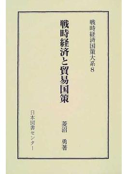 戦時経済国策大系 復刻 第8巻 戦時経済と貿易国策