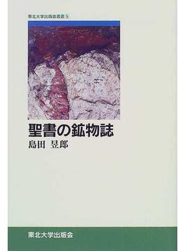 聖書の鉱物誌