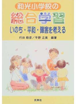 和光小学校の総合学習 いのち・平和・障害を考える