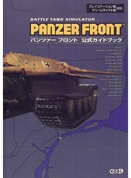 PANZER FRONT公式ガイドブック Battle tank simulator