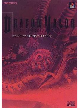 ドラゴンヴァラーオフィシャルガイドブック