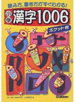 小学漢字1006 読み方、書き方がすぐわかる! ポケット判