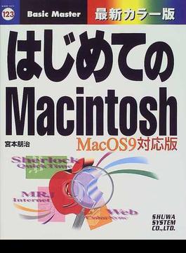 はじめてのMacintosh カラー版