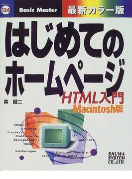 はじめてのホームページ HTML入門 Macintosh版