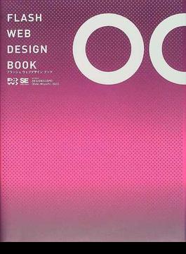 フラッシュウェブデザインブック