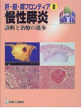 慢性膵炎 診断と治療の進歩