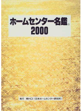 ホームセンター名鑑 2000