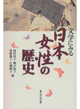 文学にみる日本女性の歴史