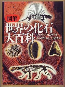 図解世界の化石大百科
