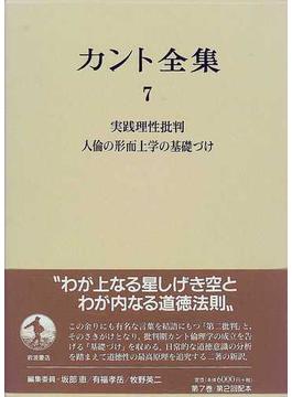 カント全集 7 実践理性批判 人倫の形而上学の基礎づけ