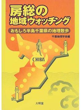 房総の地域ウォッチング おもしろ半島千葉県の地理散歩