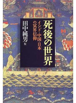 死後の世界 インド・中国・日本の冥界信仰