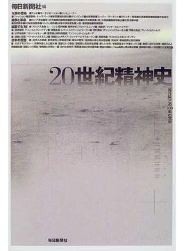 20世紀精神史