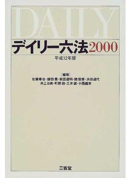 デイリー六法 2000