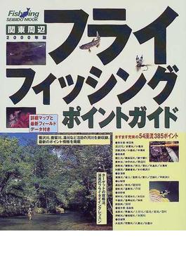 関東周辺フライフィッシング・ポイントガイド 2000年版 注目の河川新収録!充実の54渓流385ポイント(SEIBIDO MOOK)