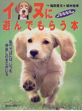 イヌに遊んでもらう本 2000年版 私のそばには、いつも仲良しのキミがいる